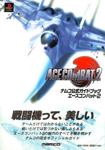Ace Combat 2 Namco Kōshiki Guide Book