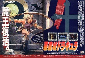 Castelvania Chronicles (Akumajō Dracula [X68000]) (1993)