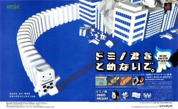 No One Can Stop Mr. Domino (Japan)