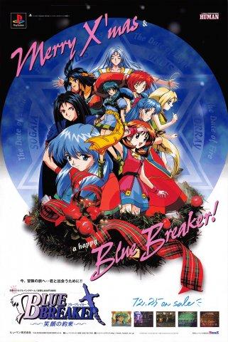 Blue Breaker: Egao No Yakushoku (Japan)