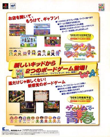 Tenant Wars + Game de Seishun (Japan)