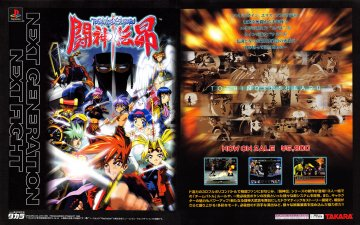 Toshinden 4 (Toshinden Subaru) (Japan)