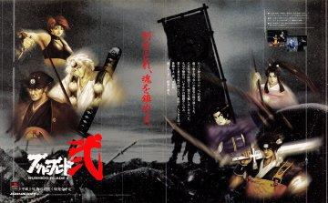 Bushido Blade 2 (Japan)