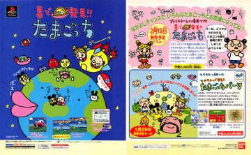 Hoshi De Hakken!! Tamagotchi (Japan)