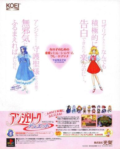 Angelique Duet (Japan)
