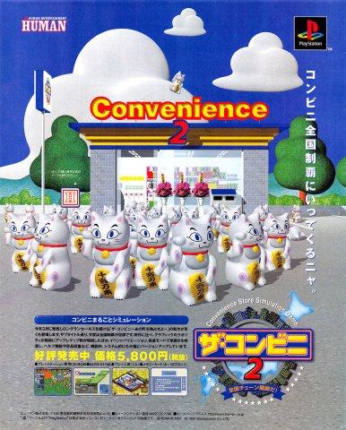 Conbini 2, The: Zenkoku Chain Tenkaida! (Japan)
