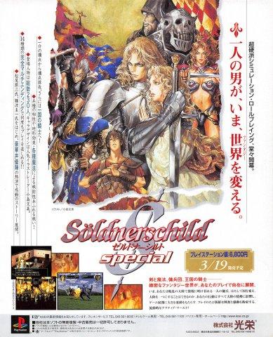 Söldnerschild Special (Japan)