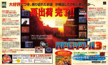 RPG Tsukuuru 3 (Japan)