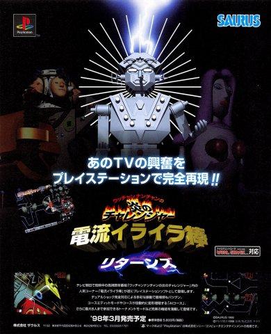 Irritating Stick (Ucchannanchan no Honoo no Challenger - Denryu Iraira-Bo Returns) (Japan)