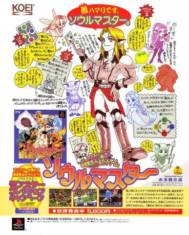 Soulmaster (Japan)