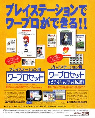 Playstation word processor set (Japan)
