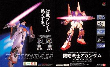 Mobile Suit Z Gundam (Japan)