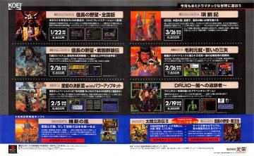 KOEI multi-ad (Japan)