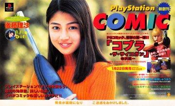 Space Adventure Cobra: The Psychogun vol.1&2  [Playstation Comic] (Japan)