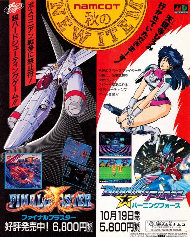 Final Blaster, Burning Force (Japan)