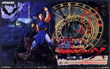 Castlevania: Rondo Of Blood (1993)