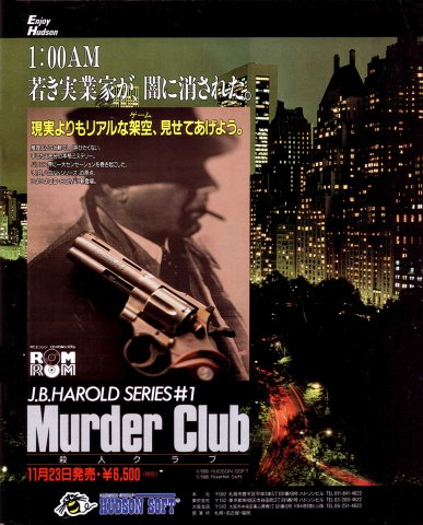 J.B. Harold no Jikenbo #1: Murder Club (Japan)