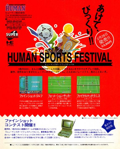 Human Sports Festival (Japan) (2)