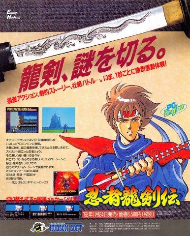 Ninja Gaiden (Ninja Ryukenden) (Japan)