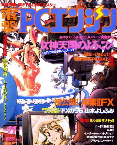 Dengeki PC Engine Issue 022 November 1994