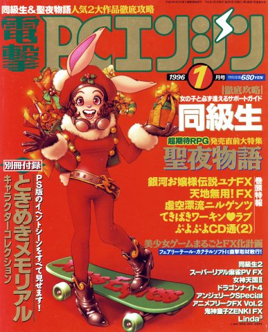 Dengeki PC Engine Issue 036 January 1996