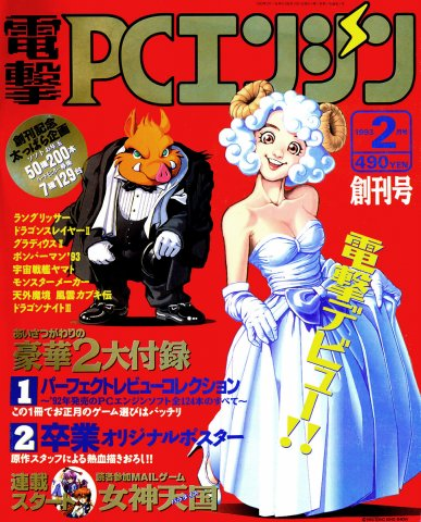 Dengeki PC Engine Issue 001 February 1993