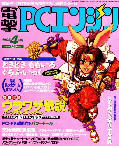 Dengeki PC Engine Issue 027 April 1995