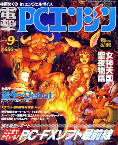 Dengeki PC Engine Issue 020 September 1994