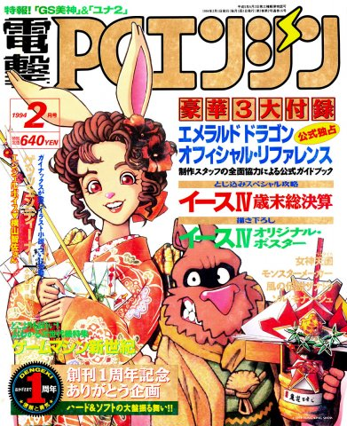Dengeki PC Engine Issue 013 February 1994