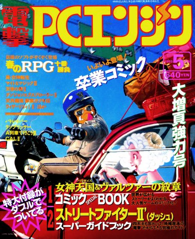 Dengeki PC Engine Issue 004 May 1993
