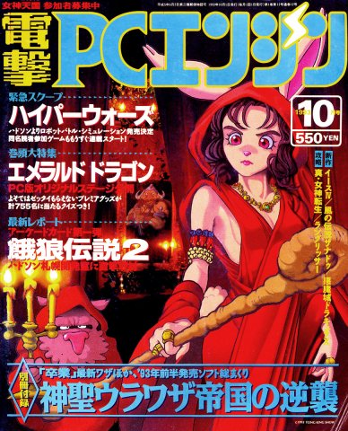 Dengeki PC Engine Issue 009 (October 1993)