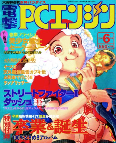 Dengeki PC Engine Issue 005 June 1993