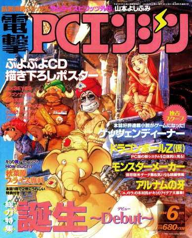 Dengeki PC Engine Issue 017 June 1994