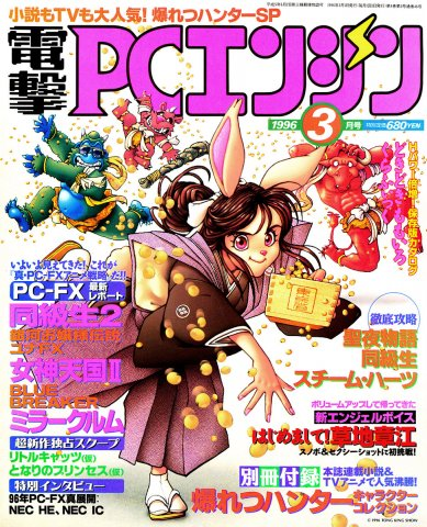 Dengeki PC Engine Issue 038 March 1996