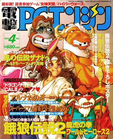 Dengeki PC Engine Issue 015 April 1994