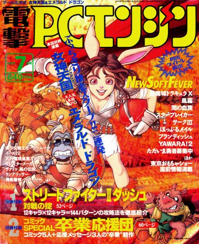 Dengeki PC Engine Issue 006 July 1993