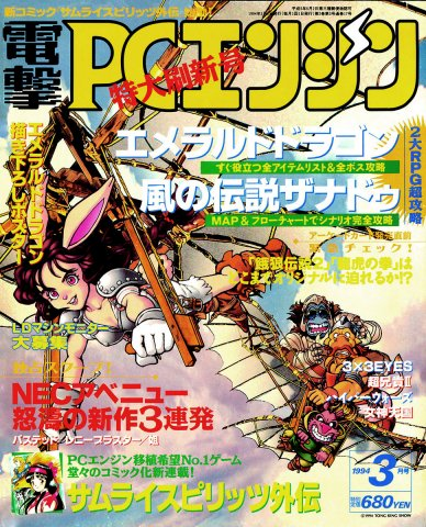 Dengeki PC Engine Issue 014 March 1994