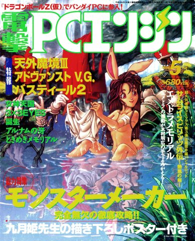 Dengeki PC Engine Issue 016 May 1994