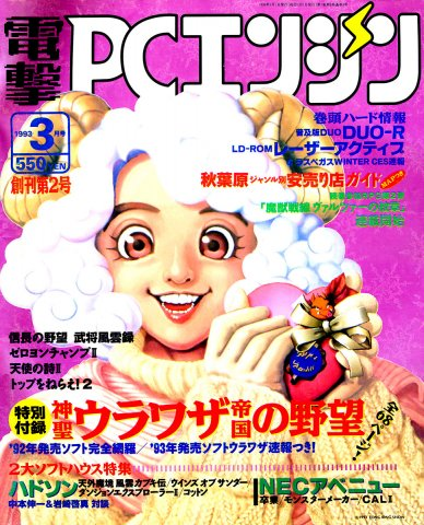Dengeki PC Engine Issue 002 March 1993