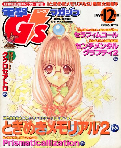Dengeki G's Magazine Issue 029 (December 1999)