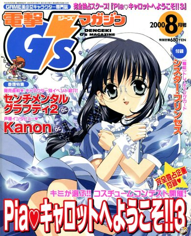 Dengeki G's Magazine Issue 037 (August 2000)