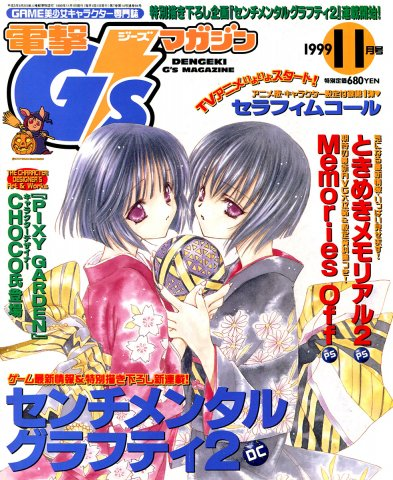 Dengeki G's Magazine Issue 028 (November 1999)