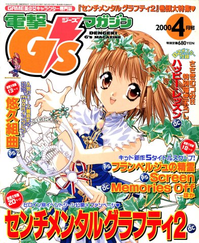 Dengeki G's Magazine Issue 033 (April 2000)