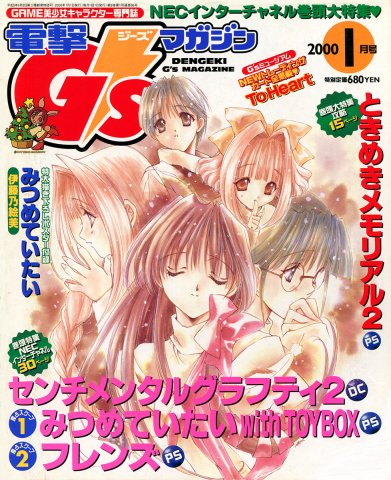 Dengeki G's Magazine Issue 030 (January 2000)