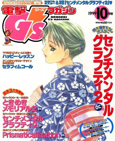 Dengeki G's Magazine Issue 027 (October 1999)