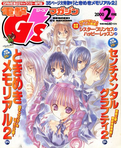 Dengeki G's Magazine Issue 031 (February 2000)