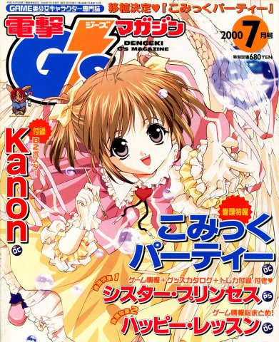 Dengeki G's Magazine Issue 036 (July 2000)