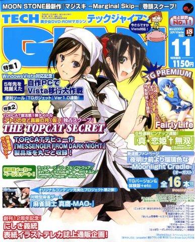 Tech Gian Issue 145 (November 2008)