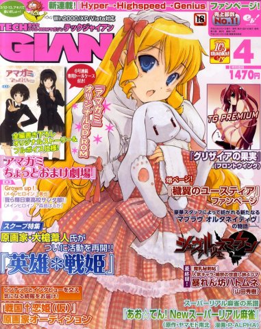 Tech Gian Issue 174 (April 2011)