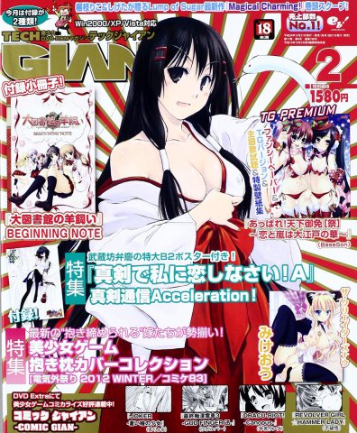 Tech Gian Issue 196 (February 2013)